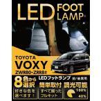 LEDフットランプ4個1セット トヨタ VOXY80-ヴォクシー80専用 前席2個/後部座席2個