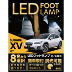 LEDフットランプ スバル XV【型式:GT】専用