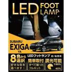 LEDフットランプ スバル エクシーガ専用【YA】 8色選択可!調光機能付き純正には無い明るさ!フットランプキット