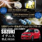 スズキ イグニス【型式:FF21S】専用LEDナンバー灯ユニット2個1セット&ポジションランプキット 2個1セット3色選択可!高輝度3チップLED