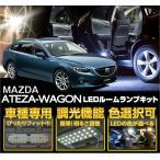 マツダ アテンザワゴン【GJ♯】専用基板NEWバージョン!調光機能付き!3色選択可!高輝度3チップLED仕様!LEDルームランプ