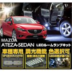 マツダ アテンザセダン【GJ♯】専用基板NEWバージョン!調光機能付き!3色選択可!高輝度3チップLED仕様!LEDルームランプ