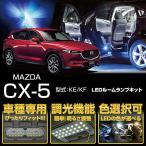 マツダ CX-5【KE/KF】専用基板NEWバージョン!調光機能付き!3色選択可!高輝度3チップLED仕様!LEDルームランプ