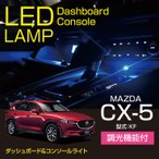 Yahoo!AXIS-PARTS ヤフー店【新商品】【6月中旬発送予定】マツダ CX-5【型式:KF】ダッシュボード&コンソールランプキット