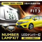 ホンダ フィット3 【2013年9月〜 型式:GK3・4・5・6/GP5】3色選択から可能!専用ナンバー灯 2個1セット