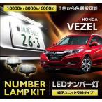ホンダ ヴェゼル (2013年12月~ 型式:RU1/2/3/4)3色選択から可能!専用ナンバー灯 2個1セット(SC)