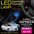スバル インプレッサ スポーツ/G4【型式:GT/GK】ダッシュボード&コンソールランプキット