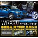 専用基盤NEWバージョン!調光機能付き!3色選択可!高輝度3チップLED仕様!スバル WRX-STI【 型式:VAB型】LEDルームランプ