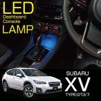 スバル XV【型式:GT】ダッシュボード&コンソールランプキット Bセット フットランプキット付き【メール便商品※時間指定不可】