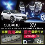 スバル XV【型式:GT】LEDルームランプ専用基板バージョン!高輝度3チップLED仕様!※マップランプ4000Kのみ調光ネジ式