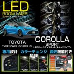 Yahoo!AXIS-PARTS ヤフー店(新商品)トヨタ カローラスポーツ (型式:ZWE21#/NRE21#)リモコン調色調光機能 LEDルームランプ (C)