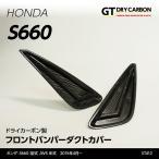 Yahoo!AXIS-PARTS ヤフー店(新商品) (9月初め入荷予定)ホンダ S660(JW5)専用ドライカーボン製 フロントバンパーダクトカバー 2点セット/st412