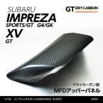 Yahoo!AXIS-PARTS ヤフー店【新商品】【9月初旬入荷予定】スバル インプレッサスポーツ/G4(GT/GK)XV(GT) ドライカーボン製MFDアッパーパネル/st452