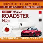 (赤・白/7月中旬入荷予定)マツダ ロードスター ロードスターRF(型式:ND)用キーホールカバー(SM)(メール便発送 時間指定不可)key-hole-cover-569b