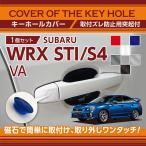 (白7月中旬入荷予定)スバル WRX STI/S4(型式:VA)用キーホールカバー 磁石で簡単に取付け!(SM)(メール便発送 時間指定不可)key-hole-cover-569c