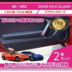 Yahoo!AXIS-PARTS ヤフー店(6月末入荷予定)ドアキックガード 2点セット (新商品)トヨタ 86 / スバル BRZ(型式:ZN6/ZC6) ドアをキズ・汚れからガード! 貼るだけの簡単取付