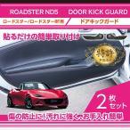 Yahoo!AXIS-PARTS ヤフー店(12月中旬入荷予定)(新商品)ドアキックガード2点セット マツダ ロードスター(ND5) ロードスターRF専用 ドアをキズ・汚れからガード!貼るだけの簡単取付