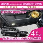 Yahoo!AXIS-PARTS ヤフー店ドアキックガード 4点セット(新商品)トヨタ クラウン(型式:ARS220)クラウンハイブリッド(型式:AZSH20)レザータイプ/ドアをキズ・汚れからガード!