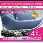 Yahoo!AXIS-PARTS ヤフー店ドアキックガード 4点セット(新商品)トヨタ ヴォクシー/VOXY ノア/NOAH エスクァイア/ESQUIRE 80系専用 ドアをキズ・汚れからガード!レザータイプ