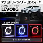 スバル レヴォーグ【LEVORG 型式:VM型】 アクセサリーライナーLEDスイッチ【Ver.2】 【メール便発送商品(※時間指定不可)】
