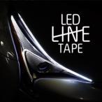 ※送料無料商品!5500K/6500K/青は2月末発送予定 LEDラインテープ LEDの粒粒感をなくした専用設計【メール便】