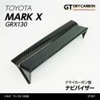 Yahoo!AXIS-PARTS ヤフー店(新商品)トヨタ マークX(130系)ドライカーボン製ナビバイザー/st357