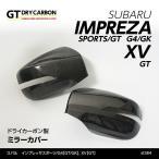 Yahoo!AXIS-PARTS ヤフー店【新商品】【7月初旬入荷予定】 スバル インプレッサスポーツ【GT】 インプレッサG4【GK】 XV【GT】専用 ドライカーボン製 ミラーカバー /st384