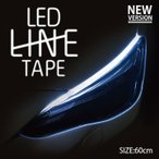 Yahoo!AXIS-PARTS ヤフー店【新商品】新型LEDラインテープ LEDの粒粒感をなくした専用設計【メール便】60cm/1本セット