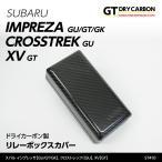 Yahoo!AXIS-PARTS ヤフー店(新商品) スバル インプレッサスポーツ(GT) インプレッサG4(GK) XV(GT)専用 ドライカーボン製 リレーボックスカバー /st410