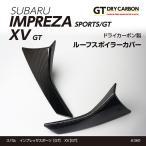 Yahoo!AXIS-PARTS ヤフー店【新商品】 スバル インプレッサスポーツ【GT】XV【GT】専用ドライカーボン製 ルーフスポイラーカバー/st360