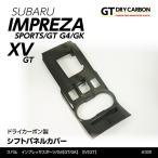 スバル インプレッサスポーツ/G4【GT/GK】XV【GT】用ドライカーボン製シフトパネルカバー/st320