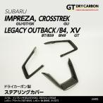 Yahoo!AXIS-PARTS ヤフー店(新商品)(10月初旬入荷予定) スバル インプレッサスポーツ(GT) インプレッサG4(GK) XV(GT)専用 ドライカーボン製 ステアリングカバー3点セット /st405