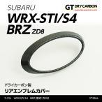 【新商品】【10月末発送予定】 スバル WRX-STI/S4専用  ドライカーボン製 リアエンブレムカバー/st326e