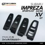 Yahoo!AXIS-PARTS ヤフー店【新商品】【8月初旬入荷予定】 スバル インプレッサスポーツ/G4【GT/GK】XV【GT】専用ドライカーボン製 スイッチパネルカバー/st382