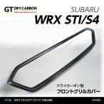 Yahoo!AXIS-PARTS ヤフー店(新商品)(9月初旬入荷予定)スバル WRX STI/S4 (アプライドD型以降) ドライカーボン製 フロントグリルカバーst458a