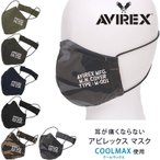 AVIREX アビレックス マスク サイズ調整可能 COOLMAX クール6109126