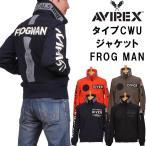 AVIREX アビレックス タイプ CWU ジャケット FROGMAN フロッグマン アヴィレックス 6192127
