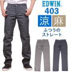 SALE EDWIN エドウィン 403 クール 麻ブレンド 涼 ふつうのストレート E403A