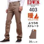 SALE EDWIN エドウィン 403 ワイルドファイア ふつうの ストレート エドウイン インターナショナルベーシック暖 E403W