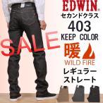 【SALE!】セカンドクラス 403 ワイルドファイア レギュラー ストレートEDWIN/エドウィン/エドウイン/WILD FIRE/暖/EDWIN--E403WF_101S_114S_102S