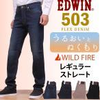 SALE EDWIN エドウィンワイルドファイア 503 フレックス ビューティーファイバー レギュラー ストレート エドウイン E503FW