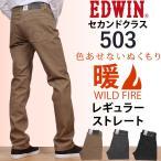 【SALE!】セカンドクラス 503 ワイルドファイア レギュラー ストレートEDWIN/エドウィン/エドウイン/WILD FIRE/暖/EDWIN--E53WF_914S_902S_901S