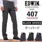 407 インターナショナルベーシック BLACK SERIES テーパード/スリム/ストレッチ/チノEDWIN/エドウィン/エドウインEB407_202_276_259