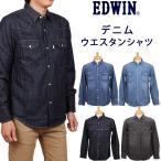 EDWIN エドウィン デニム ウエスタンシャツ 大人のふだん着 エドウイン ET2091
