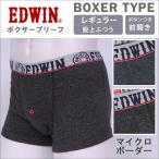 EDWIN エドウィンボクサー パンツ ボタン付き 前開