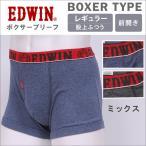 EDWIN エドウィンボクサー パンツ 前開き ボクサー