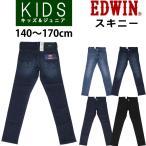 SALE EDWIN エドウィン キッズ ジーンズ ジュニア スキニー ストレッチ EBJ01 140〜170cm