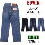 5%OFF 170cm EDWIN エドウィン キッズ ジーンズ ルーズ ストレート ジュニア エドウイン EJB04