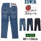 80〜130cm EDWIN エドウィン キッズ ベビー ジーンズ ウエストゴム ストレート ジュニア エドウイン ETB03