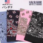 HAV-A-HANK ハバハンク バンダナHAVAHANK_PAI368_PAI520_BRA608_BRA609